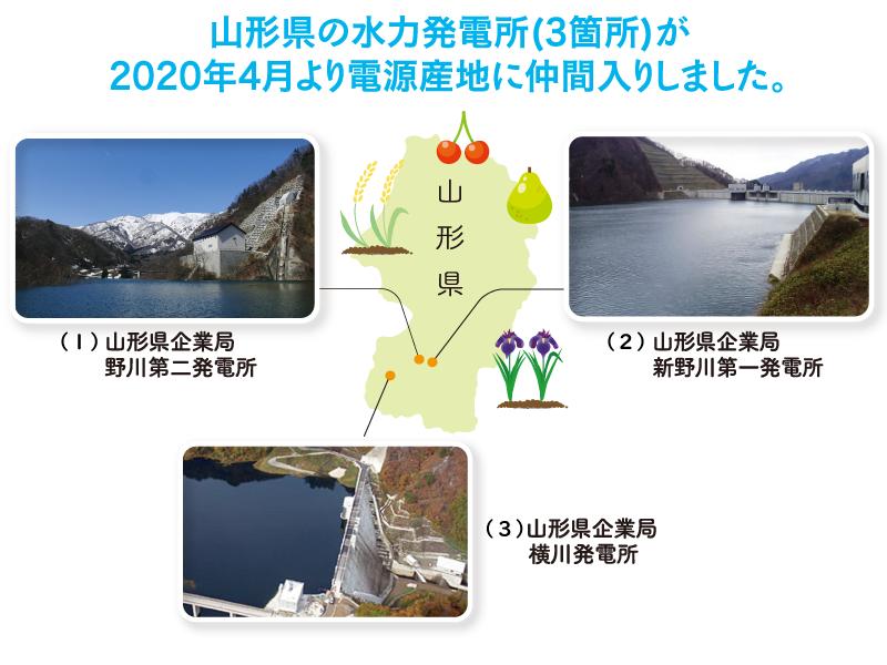県内 ニュース 山形 NHK山形放送局 |