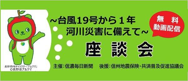 ~台風19号から1年 河川災害に備えて~座談会 無料動画配信