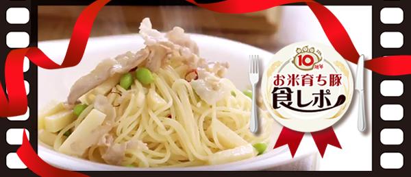 お米育ち豚とっておきレシピ動画公開中!!のイメージ