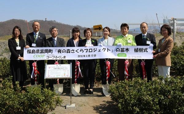 植樹式の参加者の写真