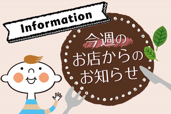 【4】今週のお店からのお知らせ(8/12週)のイメージ