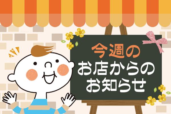 【4】今週のお店からのお知らせ(1/11週)のイメージ